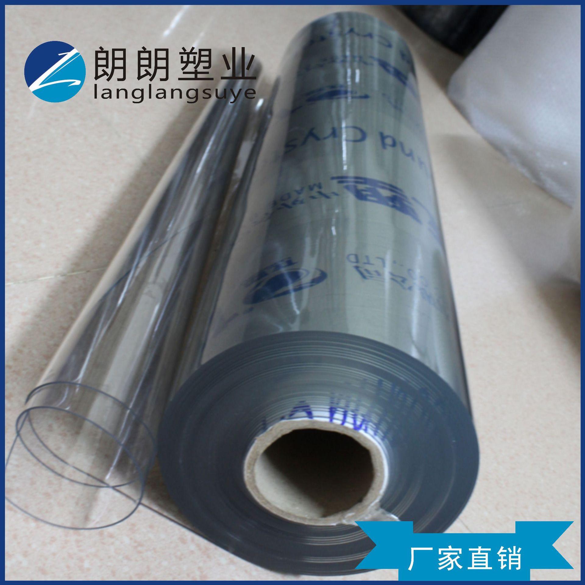 透明软板软玻璃PVC板水晶板PVC软胶皮PVC薄膜塑料片材塑料皮地胶