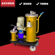 移動式濾油機LUC液壓潤滑油精細濾油車定制液壓油過濾車濾油車