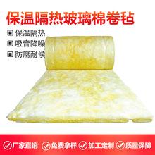 厂家直销 华美玻璃棉 钢构隔热保温材料 幕墙隔音 超细玻璃棉毡