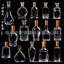 高档红酒瓶玻璃洋酒瓶玻璃酒瓶空瓶白酒玻璃瓶冰酒瓶一斤装酒容器