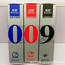 真彩GR-009中性笔芯签字笔替芯0.5/0.7 标准子弹头水笔芯正品批发