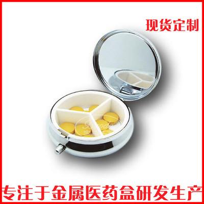 厂家供应新款小药盒 金属圆形三格空呸药盒 环保金属便携药品盒