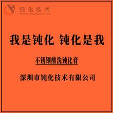 生產熱氧化皮清洗膏 不銹鋼酸洗鈍化膏 不銹鋼焊斑焊點除銹清除劑