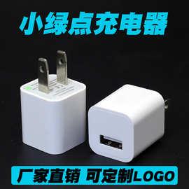 小绿点充电器适用苹果安卓手机充电适配器5V1A单USB充电头充电器