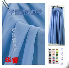 廠家現供應100D平雪紡喬其紗,夏季女裝圍巾,連衣裙面料雪紡。