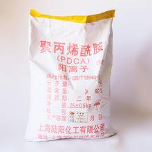 现货供应 聚丙烯酰胺阳离子(PDCA)水处理化学品 净水絮凝剂