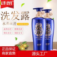 诗朗茶籽水养丝滑控油去油洗发水组合装柔顺滋养?#20449;?#22763;洗头膏正品