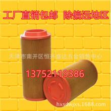 包邮螺杆式空压机复盛开山红五环空气滤芯C14200 C16400空滤器