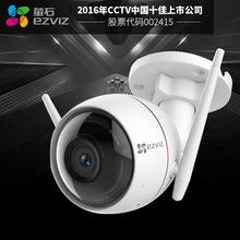 海康威視螢石C3W無線網絡wifi監控攝像頭200萬家用室外高清監控器
