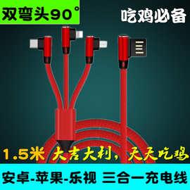 适用于手游双弯头数据线3A闪充线苹果Type-c三合一充电线安卓通用