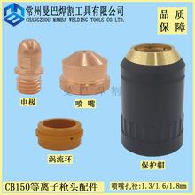 意大利創菲美CB150電極噴嘴割嘴TCM電極割嘴120A泰克莫等離子配件
