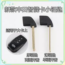 適用于豐田智能卡小鑰匙 霸道 漢蘭達 凱美瑞 銳志RAV4酷路澤鑰匙