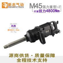 台湾BOOXT气动工具 GU-5303强力重型拆胎1寸大扭力气动大风炮扳手