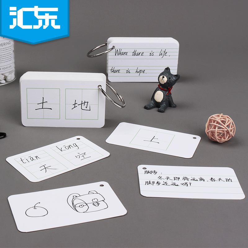 英语单词卡片空白生字记忆便携白色小硬纸随身田格手写自制识汉