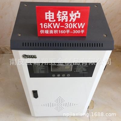 小壁挂大壁挂 电采暖炉 煤改电电锅炉智能 落地式电采暖锅炉220v