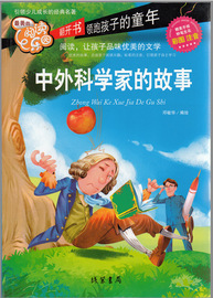 Reading the stories of Chinese and foreign scientists, so that children can taste the beautiful literature and the stories of Chinese and foreign scientists