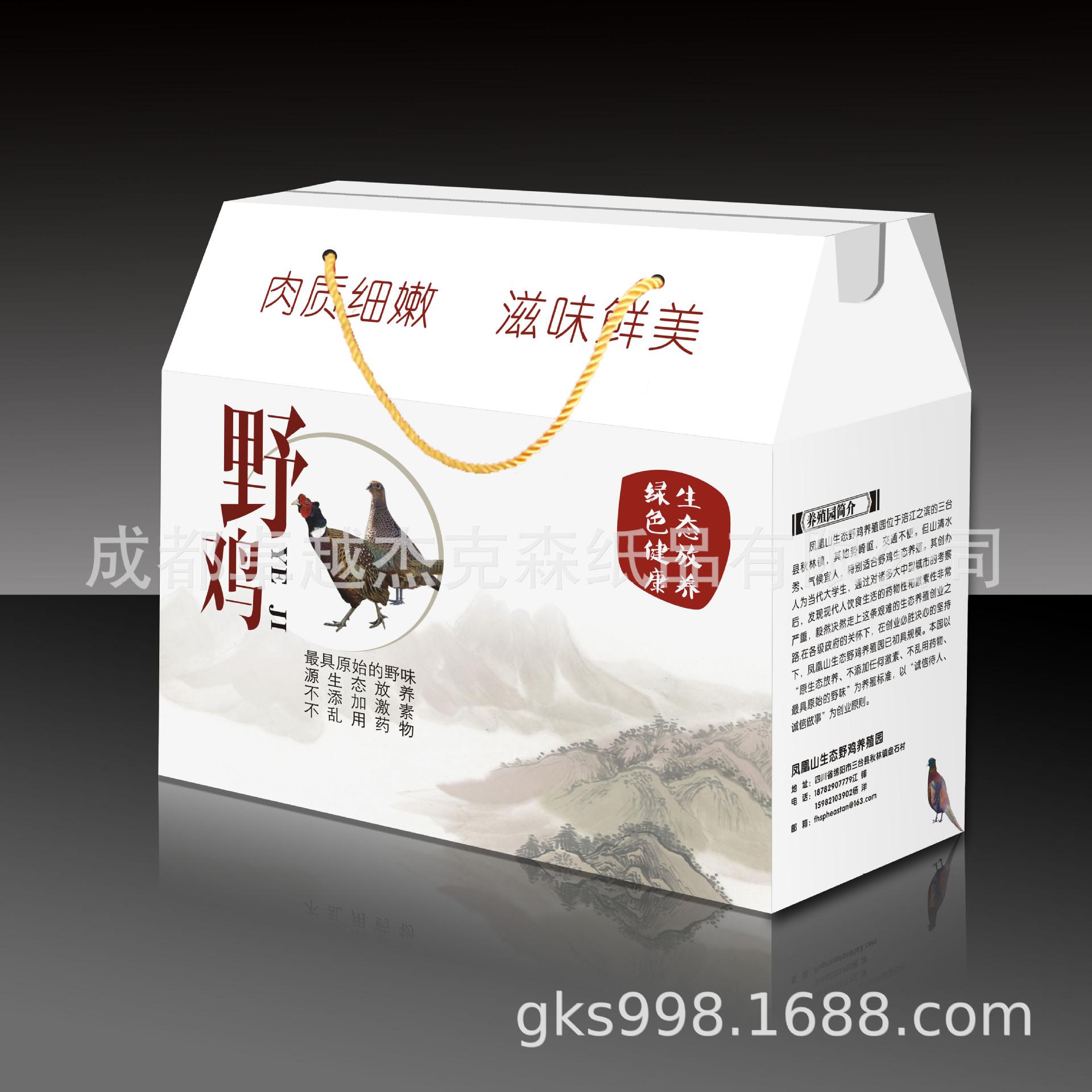野鸡包装盒2