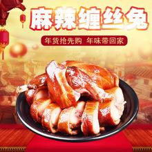 臘邊香四川特產纏絲兔批發418麻辣味手撕纏絲兔 川味特色小吃