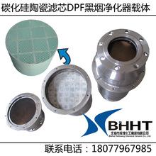 廠家直銷碳化硅DPF黑煙顆粒過濾裝置 柴油機堇青石蜂窩陶瓷載體