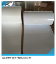汕頭德睿批量生產PET乳白膜 白膜 反射膜 印刷復合 高電暈