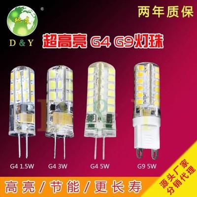 g9220V插泡LedG4灯珠AC12V插脚1.5W3W5瓦小灯泡低压水晶灯泡高压