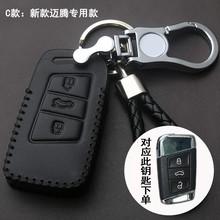 汽车钥匙包扣适用于大众朗逸迈腾速腾途观桑塔纳高尔夫宝来帕萨特
