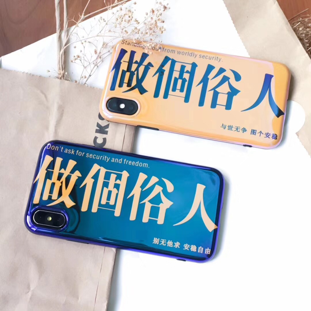 Blu-ray creative spoof text X to be a laity mobile phone shell iPhone7plus/8/6s couples men and women tide