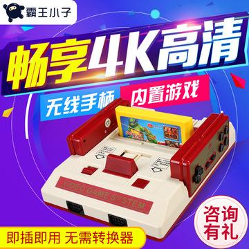 霸王小子D101家用4K电视游戏机魂斗罗HDMI高清8位FC红白机NES双手