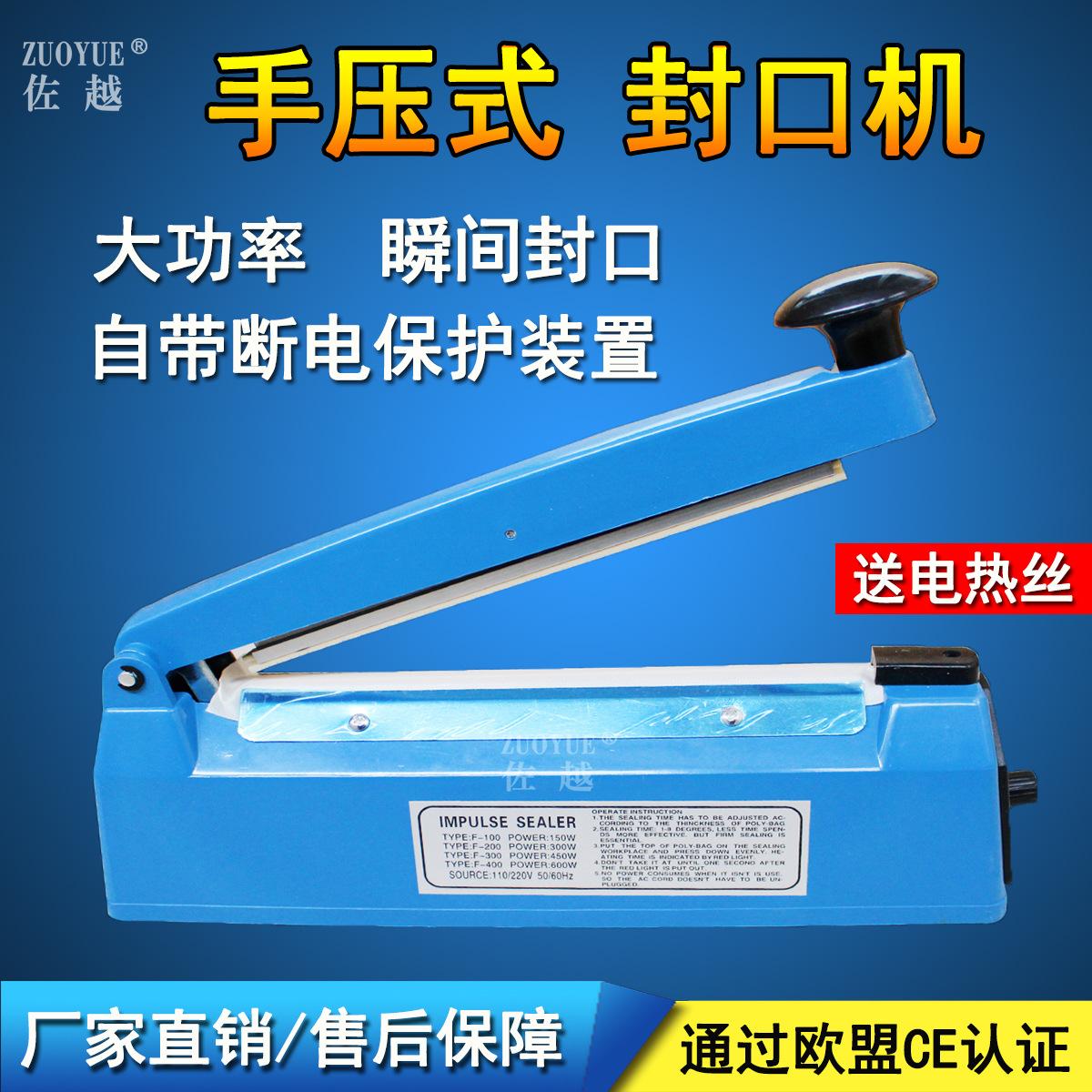 PFS-300手压式封口机 手动封口机 塑料袋封口机 手提式胶袋封口机