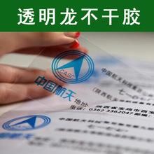 透明不干胶印刷透明龙异形圆形不干胶标签贴纸各类不干胶定制