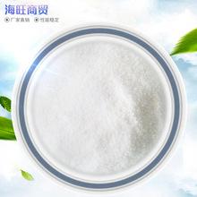 厂家供应 净水絮凝剂 污水处理沉淀剂 阴阳非离子聚丙烯酰胺