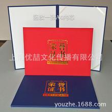 直销定制荣誉证书封面 红蓝两色珠光磨砂纸 获奖资格证书外壳制作