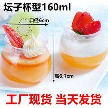 圓形透明壇子形慕斯杯 蜜糖罐布丁杯木槺杯酸奶果凍杯可印logo
