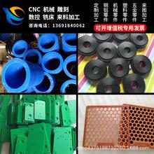 机械加工pom尼龙abs电木板peek棒PVC零件非标定制CNC数控车床定做