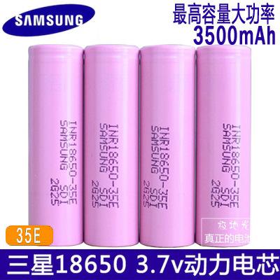 三星動力18650鋰電池3500mAh 3.7v 10A大功率INR18650 35E 35ET