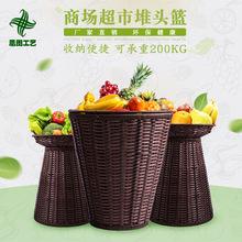 供应仿藤水果篮 超市堆头筐 食品面包展示篮 仿藤托盘托架
