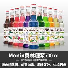 MONIN莫林风味糖浆700ml百香果红柚柠檬玫瑰香草莫西多薄荷蓝柑