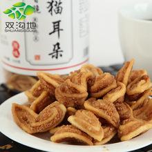 貓耳朵200g網紅零食傳統手工休閑食品貓耳酥豬耳脆5包起售