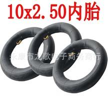 電動車平衡車10寸內胎10X2.50彎嘴內胎 滑板車