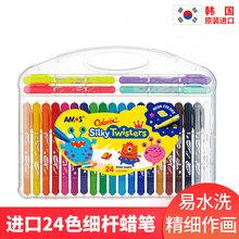AMOS韩国进口儿童蜡笔可水洗画笔旋转细杆涂鸦笔24色油画棒幼儿园