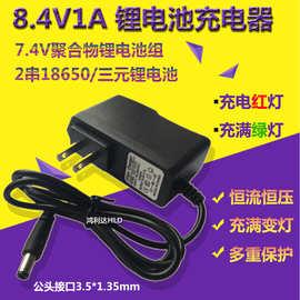 双IC 8.4V1A锂電池充電器 7.4v锂電池智能指纹鎖保暖衣鞋充電器