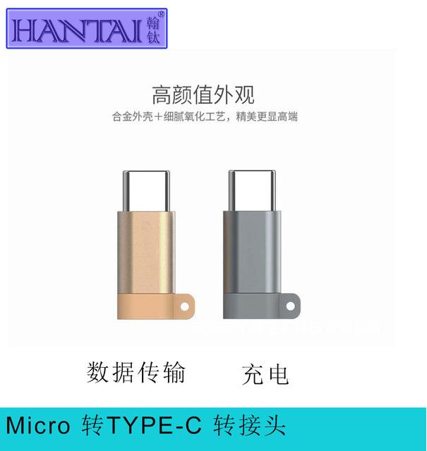 micro 转type-c 转接头 V8转t-c 接头 工厂直销 小巧方便携带