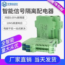 4-20mA信號隔離器 一入二出進四出 信號分配電器 電流變送器0-10v