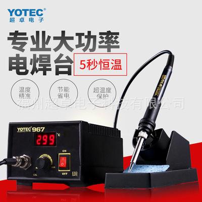 936数显电烙铁大功率恒温焊台265变频直流烙铁75w可调温ac100控温