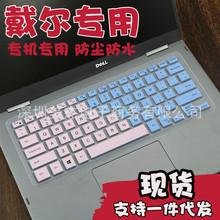 戴尔燃7000键盘膜7460/7472/7560 14 15.6寸笔记本电脑膜按键垫