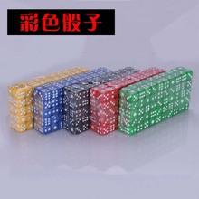 骰子 夜店酒吧KTV色子 14号圆角骰子 数字塑料色子 彩色筛子 批发