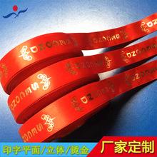红色缎带烫银 红酒装饰 礼品 緍庆节日丝带织带热?#28907;?#37329; 丝网印刷