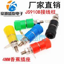 JS-910B接线柱 电焊机接线柱M4 JS919工业接线柱端子 4mm香蕉插座