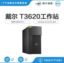 Dell 戴尔 T3620专业级工作站 i3-6100 4G 500G NVS315 电脑主机