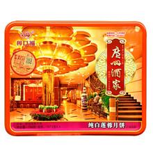 广州酒家纯白莲蓉月饼礼盒装750g中秋节送礼团购利口福广式月饼